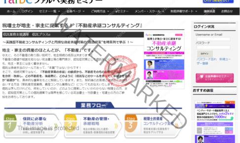【セミナー情報】7月16日(火)「不動産の管理・承継戦略」