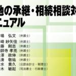 【書籍紹介】農地の承継・相続相談対応マニュアル 発刊