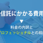 002-【家族信託にかかる費用は?】料金の内訳や相場感をチェック