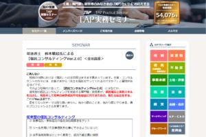 【セミナー情報】9月20日より「信託コンサルティングVer.2.0<全8講座>」