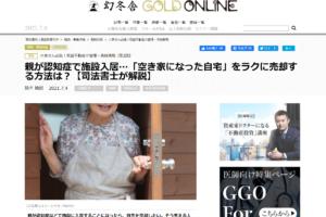 【メディア掲載情報】幻冬舎GOLD ONLINEにてコラム『親が認知症で施設入居…「空き家になった自宅」をラクに売却する方法は?』が掲載されました