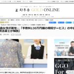https://gentosha-go.com/articles/-/35978